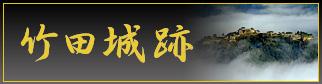竹田城跡公式サイト