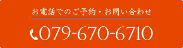 お電話でのご予約・お問い合わせは079-670-6710まで